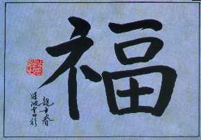 Bonheur, en chinois .
